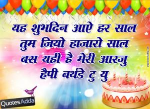 Hindi Birthday Quotations, Birthday Quotes in hindi, Hindi Birthday ...