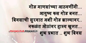 Good Morning in Marathi Greeting Cards | Marathi Good Morning Pics For ...