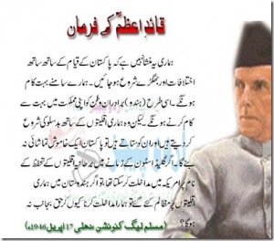 Jinnah Quotes Quotes about Jinnah Quotes in Urdu