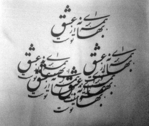 Some more Hafez Calligraphy