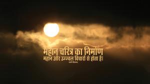 Wallpaper: Swami Vivekananda Best Quotes Wallpapers