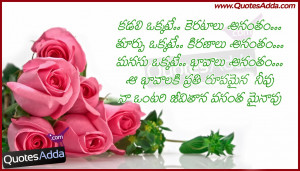 ... Telugu Love Images New, Telugu Love Quotation, Telugu love Quotes with