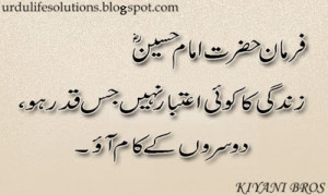 Hazrat Imam Hussain (R.A) Quote