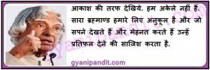 APJ Abdul Kalam quotes in Hindi – अब्दुल कलाम