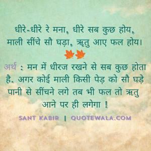 Sant Kabir Motivational quotes in Hindi
