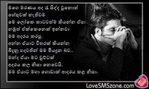 Sad Love Sinhala Nisadas