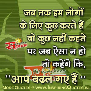 Hindi Quotes on Life | Hindi Life Quotations with Pictures