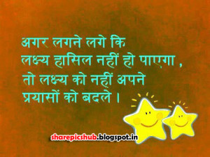 Aims and Efforts of Life Quote in Hindi | Wise Sayings About Life