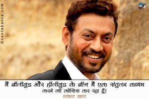 Irfan Khan Hindi Quotes