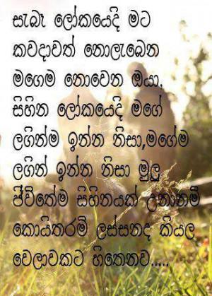 Sad Quotes About Love Sinhala : Sinhala Sad Love Quotes. QuotesGram