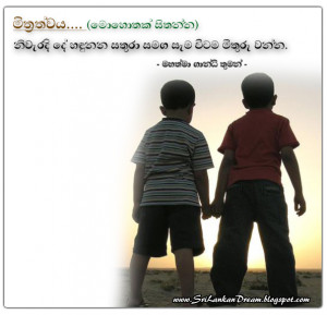 Sinhala Quotes About Friendship