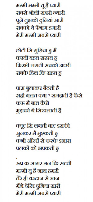 mothers day poems in punjabi - photo #34