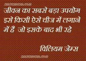 Hindi Quotes On Life