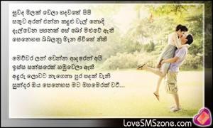 Sinhala love nisadas - nisadas love - sinhala love quotes- sinhala ...