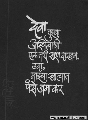 flirting quotes in marathi