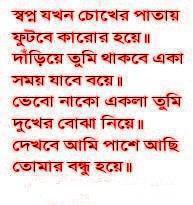 bangla quotes funny quotes funny facebook funny images facebook ...