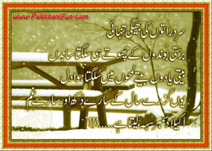 Poetry in Urdu,december poetry in urdu sms,december sad poetry urdu ...