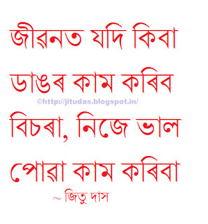 Assamese love and life quotes by Jitu Das quotes