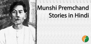 best Munshi Premchand Quotes