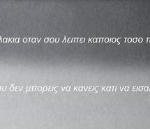 greek-greek-quotes-love-love-you-585353.jpg