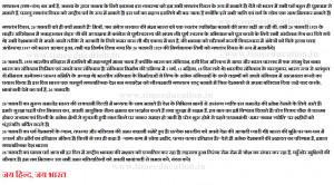 Happy Republic Day Essay in Hindi Language :