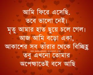 Bangla Eid Mubarak Quotes Bangla Funny Quotes Islamic Quotes On Life