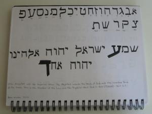 Famous Hebrew Quotes in Hebrew http://gleaningsinhebrew.blogspot.com ...