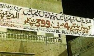 Urdu Funny