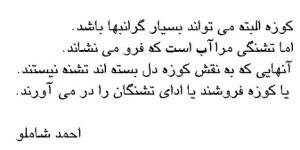 Persian poetry Advice by Saadi Great Persian