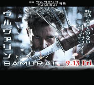 Silver Samurai Add Playlist