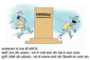 Marriage Quotes Funny Jokes Funny Hindi Marriage Joke