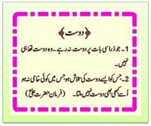 Beautiful Quotes In Urdu Tumblr On Life On Love On Friendshiop For ...