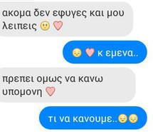 cute, greek, greek quotes, love, message, quotes, γρεεκ