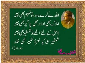 Allah sy kary door to taleem bhi fitna