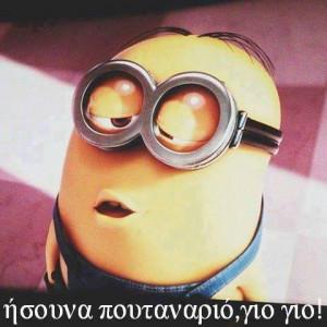 ... , funny, greek quotes, lov, love, minion, minions, text, greek post