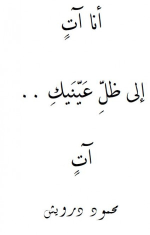 ... coming to the shade of your eyes. I am coming. Mahmoud Darwish #arabic