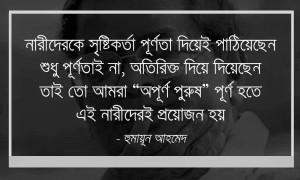 bangla quote 03 bangla quote 04 bangla quote 05 bangla