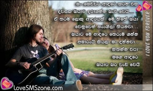 Sinhala_love_Quotes