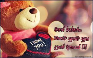 sinhala birthday wishes boy and girl sinhala love birthday wishes