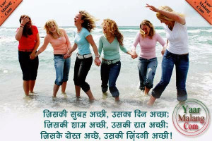 Latest Dosti Hindi Quotes