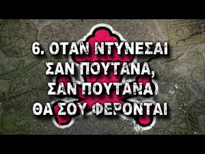 funny, greek quotes, greek text, quotes, text, μπραφ, comedy lab