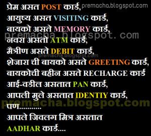Marathi friendship message quotes hike fb