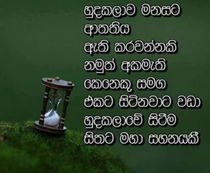 Sinhala Quotes – Nisadas