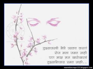 Friendship Marathi