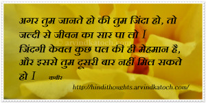 Life is a short guest (Hindi Thought by Kabir) जिंदगी ...