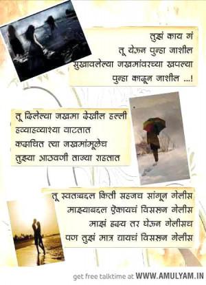 Superb marathi love quote - Annapurna Chiluka