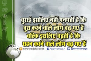 Hindi Thoughts for the Day – Daily Hindi Inspirational Quotes Images ...