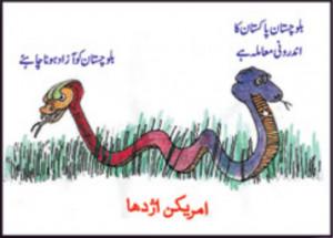 Urdu | Urdu Quotes | Famous Urdu Quotes