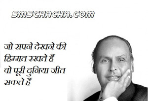 The Really Motivational Quotes In Hindi By Dhirubhai Ambani, That ...