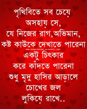 bangla sad love quote bangla love i miss you enjoy stylish bangla sad ...